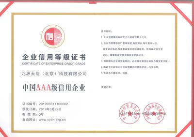 中國AAA級信用企業證書.JPG